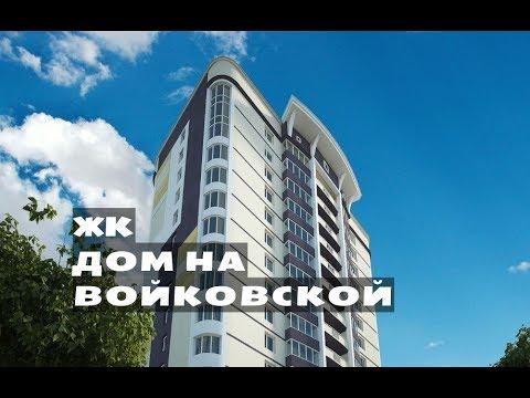 ЖК ДОМ НА ВОЙКОВСКОЙ. Квартиры от 5,3 млн.// Северный округ Москвы. Коптево
