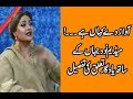 Actress Anjuman ka Madam Noor jahan sa khass Rishta l Taron Sey Karen Batain Whatsapp Status Video Download Free