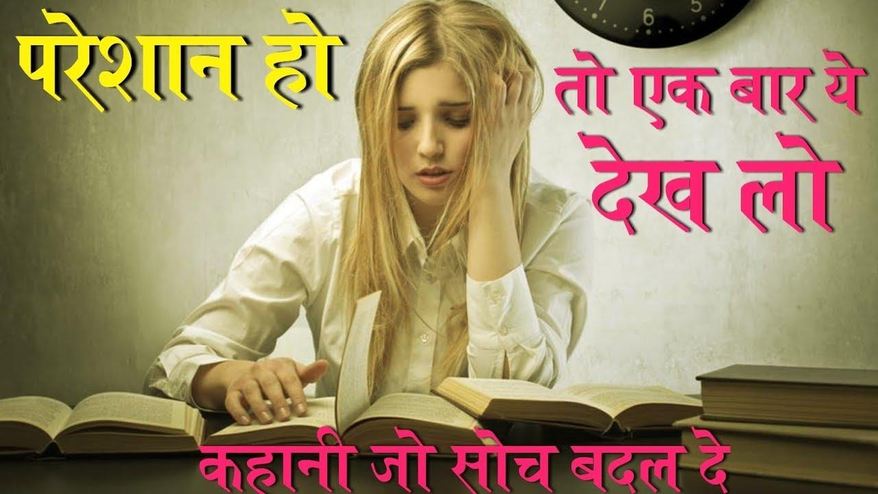 कहानी जो सोच बदल दे  motivational story in hindi best inspirational video mann ki aawaz ep 7
