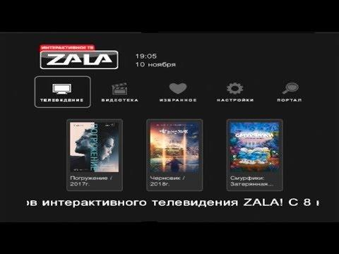Переключение каналов ZALA (10.11.2018)