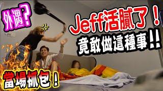 新婚夫趁老婆出差偷約正妹,被老婆現場抓包,場面火爆!(Jeff & Inthira)
