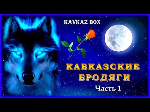 Кавказские бродяги (часть1) ✮ Kavkaz Box