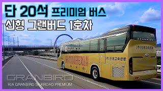 버스 가격 3억? 단 20석의 프리미엄 1호차, 신형 …
