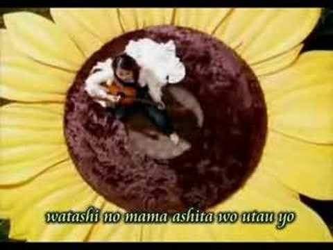 Kaoru Amane - Taiyou No Uta with lyrics