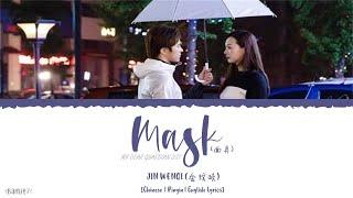 Mask (面具) - Jin Wenqi (金玟岐)《My Dear Guardian OST》《爱上特种兵》Lyrics