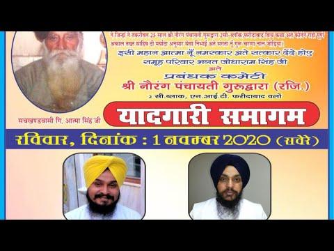 D-Live-Now-Gurmat-Kirtan-Samagam-From-Faridabad-Haryana-1-Nov-2020