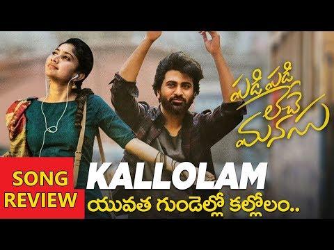 Kallolam Song Review - Padi Padi Leche Manasu   Sharwanand, Sai Pallavi   Vishal Chandrashekar Mp3
