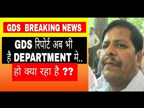 GDS REPORT_BREAKING NEWS : Ho kya raha hai?
