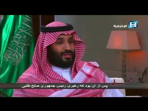 الامير محمد بن سلمان لا حوار مع ايران
