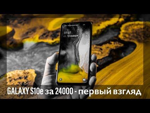 Смотрим на Samsung Galaxy S10e за 24000 рублей. Сумасшедшие скидки и трейд ин от МТС.