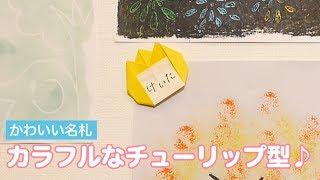チューリップの形をした名札の折り紙です。 真ん中の白い部分に名前を書...