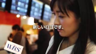 大江、帰国編1 「新しいロゴ」 新WBS