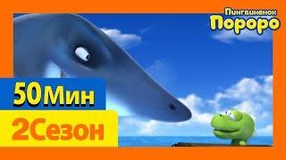 [Пингвиненок Пороро 2Сезон] 31Серия - 40Серия (50 минут)