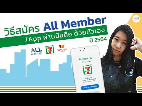 สมัคร ALL member ปี2564 ผ่าน app 7-ELEVEN ด้วยตัวเอง บนมือถือ พร้อมวิธีเชื่อมต่อกับทรูมันนี่วอลเล็ท