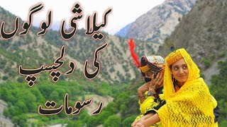 Urdu Information. Intrested Facts about kalash people of pakistan || Urdu/Hindi