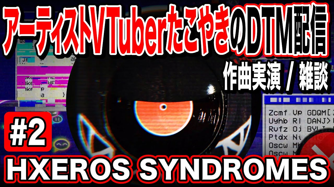 【HXEROS SYNDROMES】 アーティストVTuberたこやきのDTM配信 #2【作曲実演】