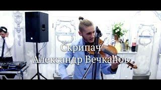 Скрипач на свадьбу, корпоратив   Одесса   +38 093 402 95 77   Александр Вечканов   #shuraskripka