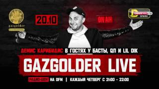 #GazgolderLive [DFM]–20.10 – Демис Карибидис