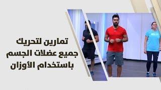 أحمد عريقات - تمارين لتحريك جميع عضلات الجسم باستخدام الأوزان
