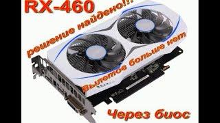 rX-460 Вылеты с игры решение найдено 100