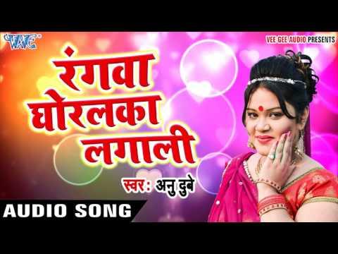 Superhit होली गीत 2017- Anu Dubey - Rangawa Sukhalaka Lagala - Laal Gulal - Bhojpuri Hot Holi Songs