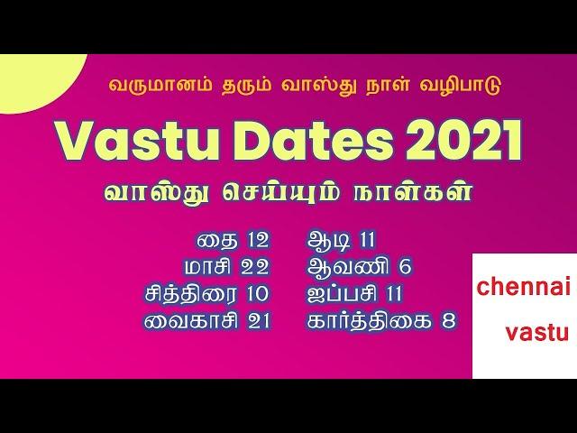 வருமானம் தரும் வாஸ்து நாள் வழிபாடு /இன்று வாஸ்து நாள் /வாஸ்து நாளில் பூஜை / Vastu Days 2021 Tamil
