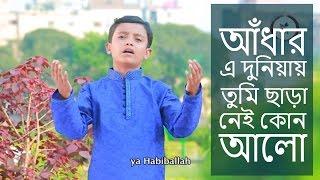 Naat e rasul: Adhar e Duniyay | Lal Foring Album | Emon | Bangla kids Islamic Song by Sosas