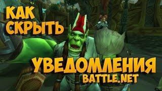 Як приховати повідомлення в World of Warcraft