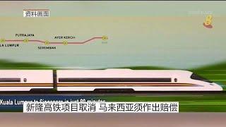 新隆高铁项目取消 马来西亚须作出赔偿 - YouTube