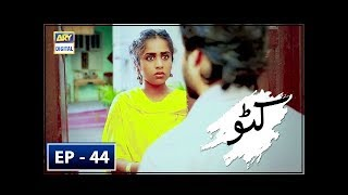Katto Episode 44 - 13th August 2018 - ARY Digital Drama