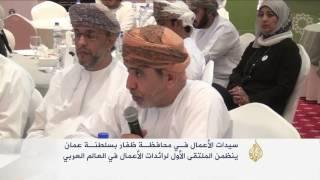 الملتقى الأول لرائدات الأعمال بالعالم العربي
