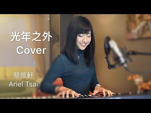G.E.M.【光年之外 Light Years Away】療癒版 - 蔡佩軒 Ariel Tsai