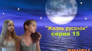 "Сериал ""Жизнь русалок 15 серия КОНЕЦ/ Vika and Nastya"