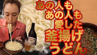 王貞治さんも長嶋茂雄さんも訪れた釜揚げうどんの名店「重乃井」さんにお邪魔してきました。とっても繊細な手打ちうどんと究極のスープの釜揚げうどんはきっと皆さまを ...