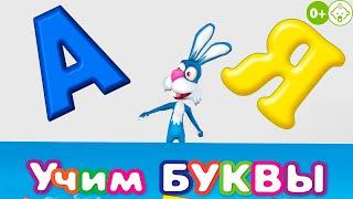 Вчимо Алфавіт | Розвиваючий Мультик Для Дітей | Вчимо Літери від А до Я