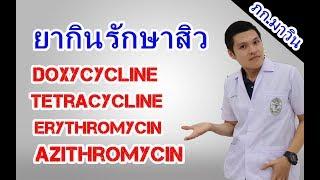 ยากินรักษาสิว ยาฆ่าเชื้อกินดีไหม มีอะไรรักษาสิวได้บ้าง Doxycycline, azithromycin etc.