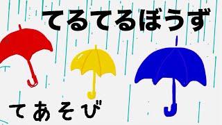 てるてるぼうず【童謡 ダーさん】次の傘は何色?Learn Japanese Simple song for kids