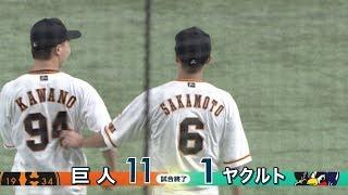 4/30 「巨人対ヤクルト」ハイライト Fun! BASEBALL!!プロ野球中継2018 ...