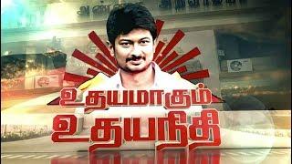 உதயமாகும் உதயநிதி - Udhayanidhi Stalin | MK Stalin | DMK