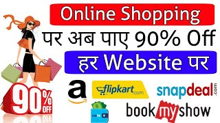 How to get Huge Discount on Online Shopping | get free Coupons [Hindi]
