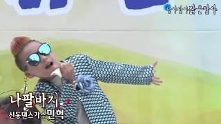 신동댄스가수민혁/나팔바지/추석맞이문화축제 달아달아밝은달아