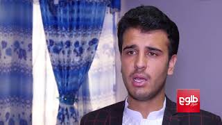 Afghan Student Develops Bill-Paying App