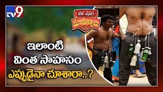 Super Stunts @ Nellore district : Maa Oori Manikyalu || Donand#39;t miss @ Sunday 2:30 PM
