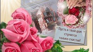 Поздравляю с Днем друзей! Дорогим друзьям, с любовью!