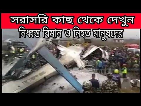 us bangla air plane crashed। নেপালে বাংলাদেশি বিমান বিধ্বস্ত  ।  nepal biman crash । Q400 part 1
