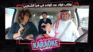 بالعربي Carpool Karaoke | مقلب فؤاد عبد الواحد في هيا الشعيبي فى كاربول بالعربي - الحلقة 8