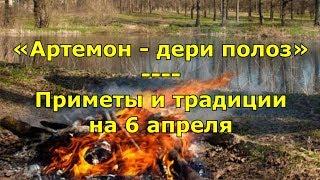 Народный праздник «Артемон – дери полоз»  Приметы и традиции на 6 апреля