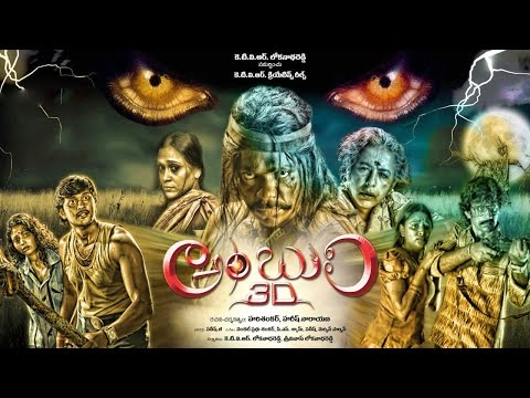 Telugu movies 2015 full length movies AMBULI | Telugu movies 2015 |
