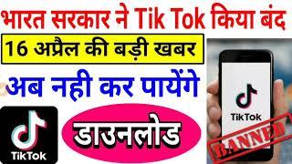 Tik tok banned in India हाईकोर्ट ने दिया आदेश देख tik tok अब डाउनलोड नही कर पायेंगे #tiktok
