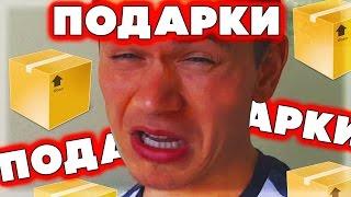 ПОДАРКИ от ХАЙПЕРОВ ☯ ПОСЫЛКА С ТОГО СВЕТА ☯ #40